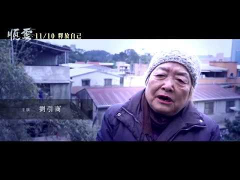 《順雲》幕後花絮-劉引商篇