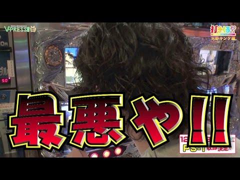 #209 北斗の拳 強敵 / アナザーゴッドハーデス 前編