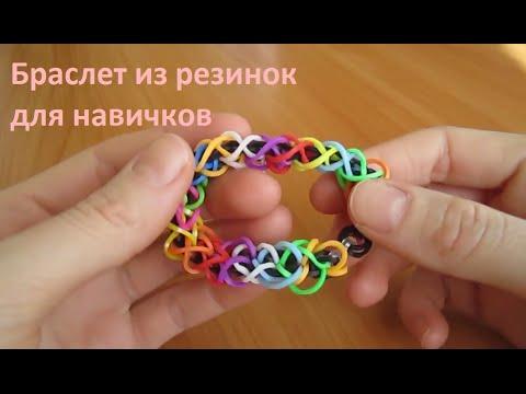 """Как создать браслет из резинок видео - Гостиница """"Меркит"""""""