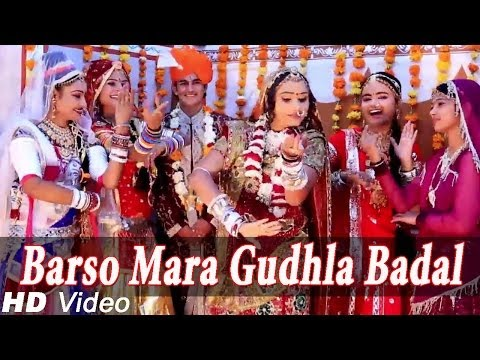 New Rajasthani Songs 2014 | Barso Mara Gudhla Badal - Full Hd | Rajasthani Marriage Latest Song video
