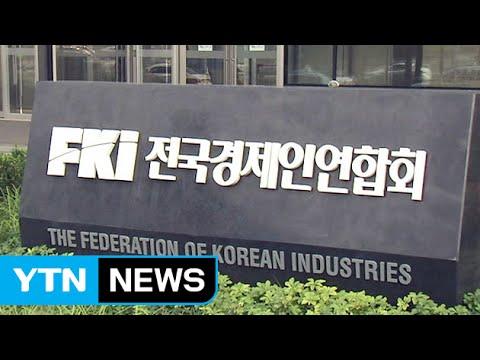 Top S.Korean bizmen's body plans liaison office in Pyongyang / YTN