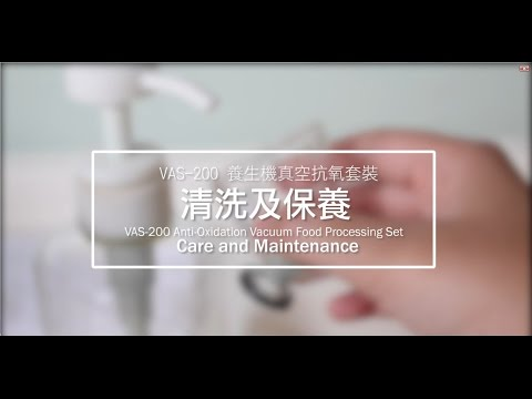 VAS-200 - Care and Maintenance