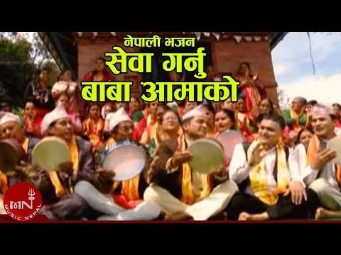 Sewa Garnu Baba Aamako Lok Bhajan