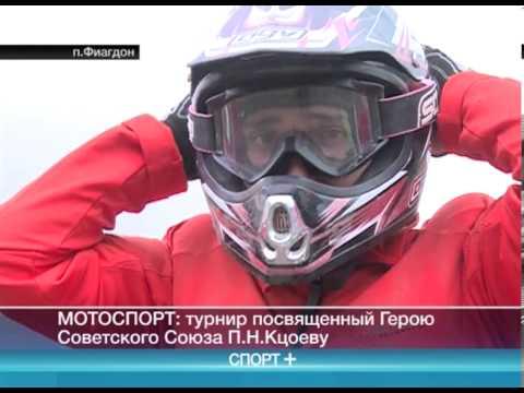 18.05.2013_Вести-Алания.Спорт+. Мотокросс