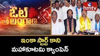 ఇంకా స్టార్ట్ కాని మహాకూటమి క్యాంపెన్ | Mahakutami Campaign | Vote Telangana | hmtv