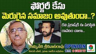 ఫోర్జరీ కేసు మెరుగైన సమాజం అవుతుందా..? KSR About TV9 Ravi Prakash Forgery Case & Latest Updates