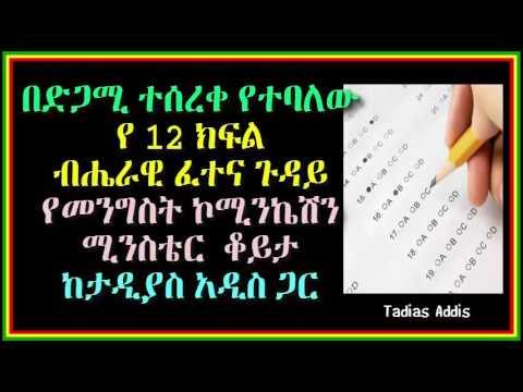 በድጋሚ ተሰረቀ የተባለው የ 12 ክፍል ብሔራዊ ፈተና ጉዳይ የመንግስት ኮሚንኬሽን ሚንስቴር ቆይታ ከታዲያስ አዲስ Tadias Addis