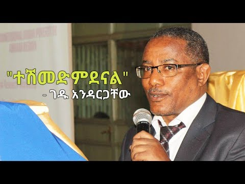 BBN Daily Ethiopian News July 20, 2017