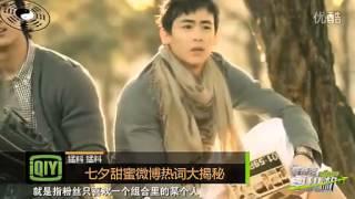 视频: 【泡泡出品】EXO粉丝创造另类热词 七夕甜蜜微博热词大揭秘