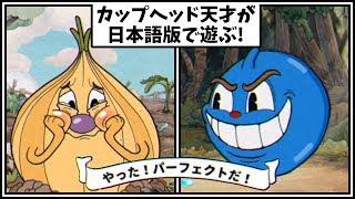 カップヘッドの天才が日本語版で遊んで、A+ランクを取る!【Cuphead カップヘッド 日本語版 実況プレイ】