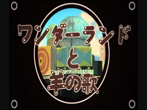 Wonderland To Hitsuji No Uta [Guriri]