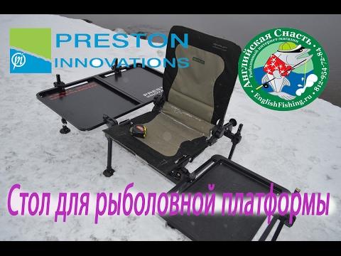 насадочный стол для фидерного кресла своими руками