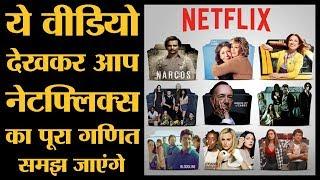 क्या है Netflix जो टीवी को वैसे ही निगल जाएगा, जैसे टीवी रेडियो को खा गया! l The Lallantop