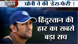 India vs Zimbabwe, 1st T20 2016: MS Dhoni Responsible for Team India's Defeat? | Cricket Ki Baat