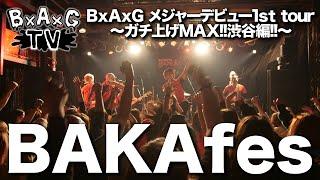 BxAxG TV #SP-01「BAKAfes」|メジャー初ツアー FINAL!!
