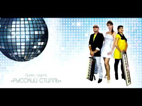 Русский Стилль 18-й альбом Белая сирень 2013