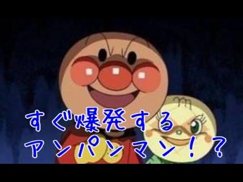 【バカゲー】邪悪なアンパンマン!?実家が罠だらけ【ニコちゃんマーク】