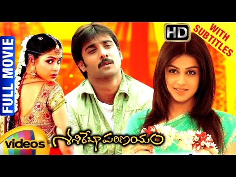 Sasirekha Parinayam Telugu Full Movie