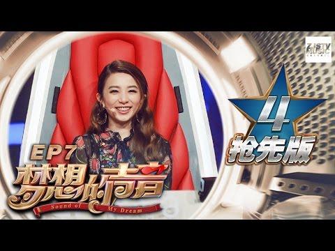 """[ 4/5 ] 第7期:""""星星的孩子""""李聖傑動情演唱《夢想的聲音》搶先版 20161216 /浙江衛視官方HD/"""