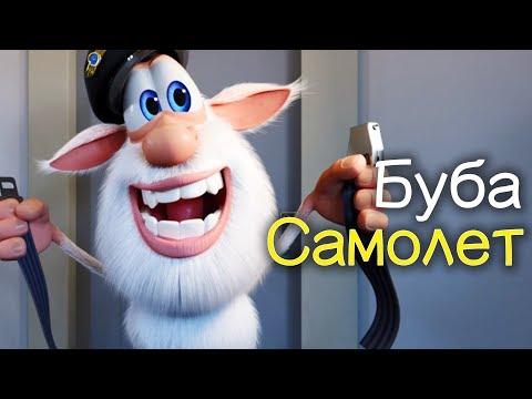 Буба - Самолёт - Новая серия 29 от KEDOO мультфильмы для детей