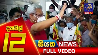 Siyatha News 12.00 PM   10 - 07 - 2020