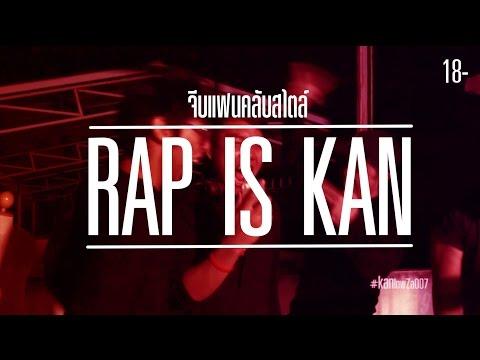 จีบแฟนคลับสไตล์ RAP IS KAN | Fanclub Flirting!