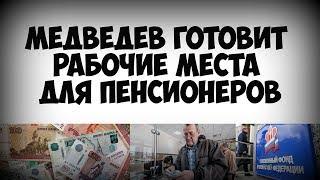 Медведев готовит рабочие места для пенсионеров