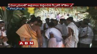AP Speaker Kodela Siva Prasad Visits Kotappakonda Temple