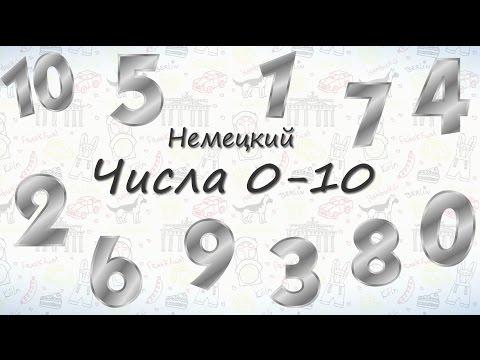 Числа на немецком от 0 до 10