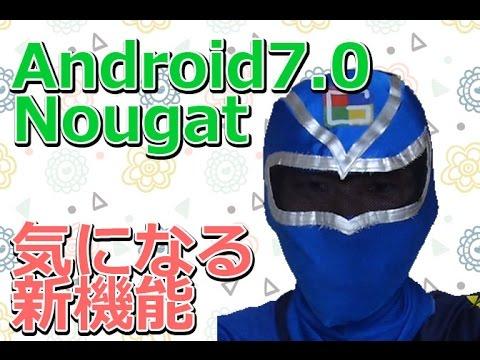 ついにAndrod 7.0 Nougatへのアップデートが始まる!気になる新機能を紹介