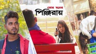 Tor Moner Pinjiray | Bangla New Song 2018 | very sad Video full hd