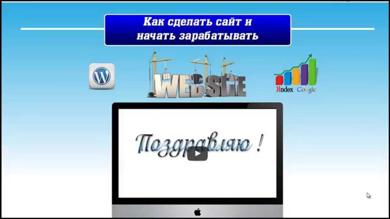 Как сделать сайт и зарабатывать на нем? Бесплатная пошаговая инструкция для новичков! - YouTube