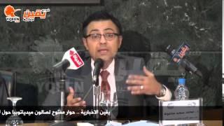 يقين | كلمة محمد سعيد محفوظ فى حوار مفتوح لصالون ميدياتوبيا حول الإعلام و السياسة فى مصر