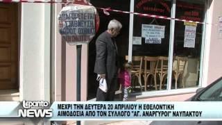 ΑΙΜΟΔΟΣΙΑ ΝΑΥΠΑΚΤΟΣ