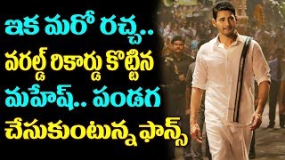 Mahesh Babu Bharat Ane Nenu Movie Audio Function Latest News | Koratala Siva | Devi Sri Prasad | TTM