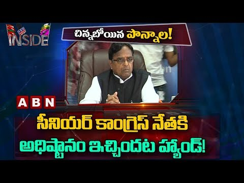 Reasons Behind Congress Leader Ponnala Lakshmaiah MLA Ticket Issue | Inside | ABN Telugu