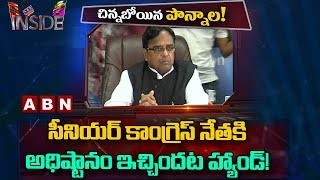 Reasons Behind Congress Leader Ponnala Lakshmaiah MLA Ticket Issue | Inside