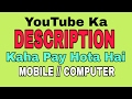 YouTube Ka Description Kaha Pay hota hai (Hindi) thumbnail