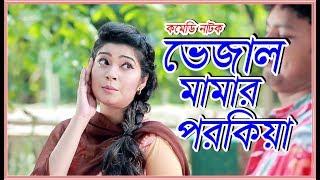 Eid Bangla Natok 2017 | Vejal Mamar Porokiya | ভেজাল মামার পরকীয়া | Sabbir | Majnun Mijan | Alvi