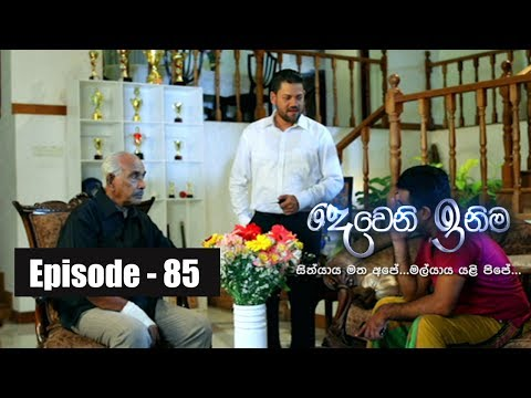 Deweni Inima | Episode 85 02nd June 2017