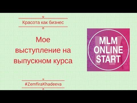 Мое выступление на выпускном курса MLM Online Start Pro
