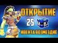 Открытие 25 Контейнеров в overwatch Ивент Возмездие mp3
