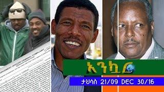 Ethiopia - Ankuar : - Ethiopian Daily News Digest | December 30, 2016