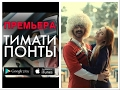 Песня это понты Тимати и клип за тебя калым отдам Мурат Тхагалегов mp3