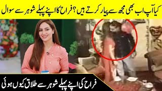 Farah Hussain Interview Her Ex Husband | Most Loveable Interview | Desi Tv