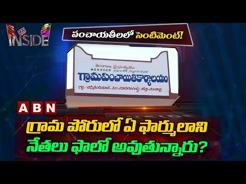 Political Parties strategies for Gram Panchayat Elections in Telangana | Inside| ABN Telugu