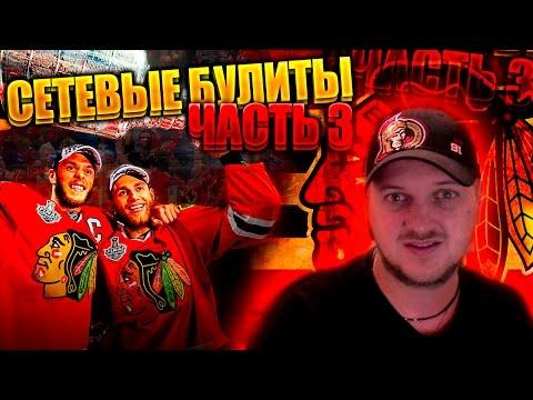 Сетевые Буллиты #3 [NHL 16] Розыгрыш первого приза