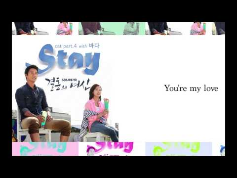 Bada (바다) - Stay (English Sub) - Goddess of Marriage (결혼의 여신) OST
