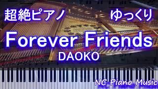 【超絶ピアノゆっくり】Forever Friends / DAOKO 『打ち上げ花火、下から見るか?横から見るか?』挿入歌【フル ful