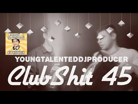 ClubShit #45 [Адский АД]